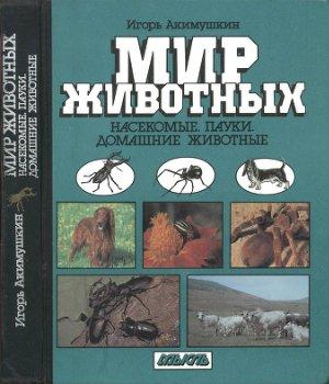 Акимушкин И.И. Мир животных. Насекомые. Пауки. Домашние животные