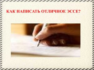 How To Write Excellent Essay In English