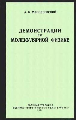 Млодзеевский А.Б. Демонстрации по молекулярной физике