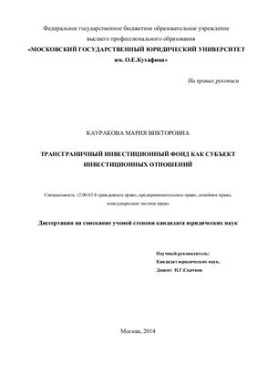 Кауракова М.В. Трансграничный инвестиционный фонд как субъект инвестиционных отношений