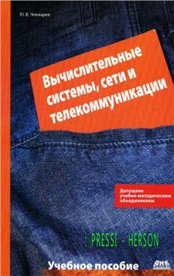 Чекмарев Ю.В. Вычислительные системы, сети и телекоммуникации