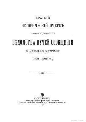 Краткий исторический очерк развития и деятельности ведомства путей сообщения за сто лет его существования 1798-1898
