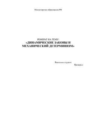 Динамические законы и механический детерминизм