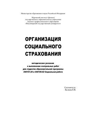 Беляева Е.В. Организация социального страхования - методические указания по выполнению контрольных работ