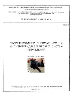 Келлерман Ю.И. Проектирование пневматических и пневмогидравлических систем управления
