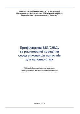 Журавель Т.В., Лях Т.Л. Профілактика ВІЛ/СНІДу та ризикованої поведінки серед вихованців притулків для неповнолітніх