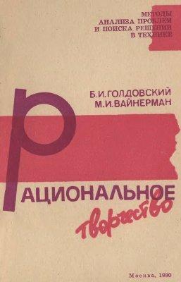 Голдовский Б.И., Вайнерман М.И. Рациональное творчество. О направленном поиске новых технических решений