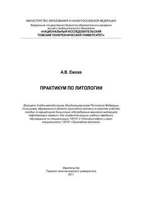 Ежова А.В. Практикум по литологии