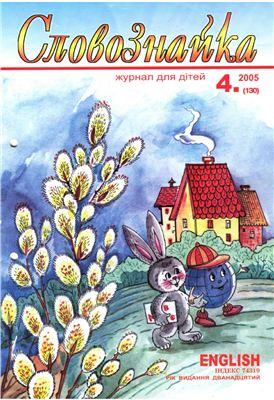 Словознайка 2005 №04