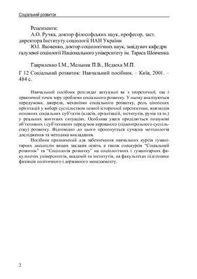 Гавриленко І.М., Мельник П.В. Соціальний розвиток