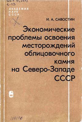 Савостин И.А. Экономические проблемы освоения месторождений облицовочного камня на Северо-Западе СССР