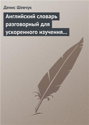 Шевчук Д.А. Английский словарь разговорный для ускоренного изучения английского языка. Часть 2 (2000 слов)