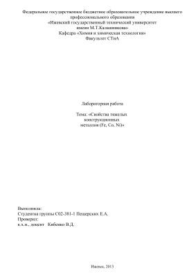 Свойства тяжелых конструкционных металлов (Fe, Co, Ni)