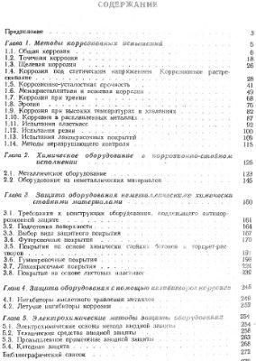 Строкан Б.В., Сухотин А.М. (ред.) Коррозионная стойкость оборудования химических производств: способы защиты оборудования от коррозии