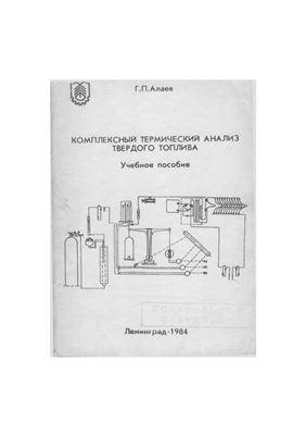 Алаев Г.П. Комплексный термический анализ твердого топлива