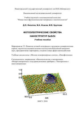 Филатов Д.О., Исаков М.А., Круглова М.В. Фотоэлектрические свойства наноструктур GeSi/Si