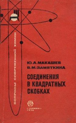 Макашев Ю.А., Замяткина В.М. Соединения в квадратных скобках
