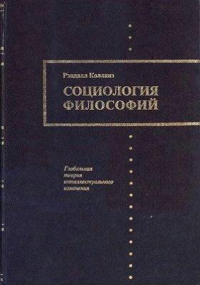 Коллинз Рэндалл. Социология философий: глобальная теория интеллектуального изменения