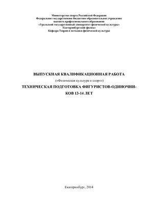 Техническая подготовка фигуристов-одиночников 13-14 лет