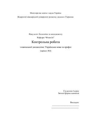 Контрольная работа по Украинскому языку