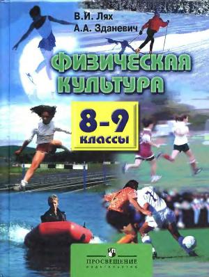 Лях В.И., Зданевич А.А. Физическая культура. 8-9 классы