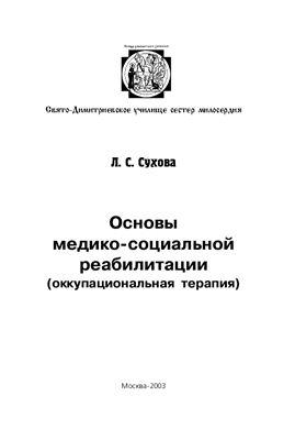 Митрофанова Н.А., Сухова Л.С. Основы медико-социальной реабилитации (оккупациональная терапия)