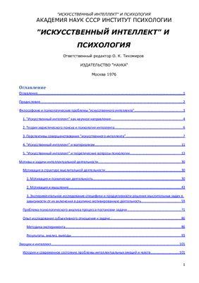 Тихомиров О.К. (ред.) Искусственный интеллект и психология