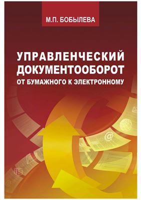 Бобылева М.П. Управленческий документооборот. От бумажного к электронному