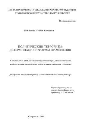Боташова А.К. Политический терроризм: детерминация и формы проявления