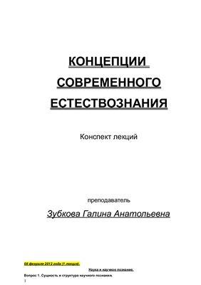 Лекции по КСЕ 2011-2012