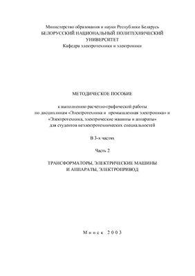 Домников С.В. и др. Трансформаторы, электрические машины и аппараты, электропривод. Часть 2