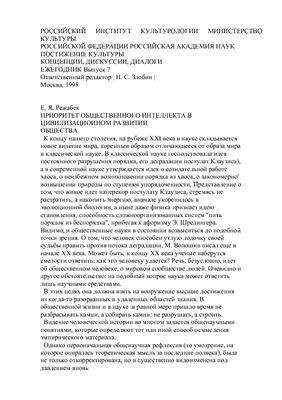 Режабек Е.Я.Приоритет общественного интеллекта в цивилизационном развитии общества