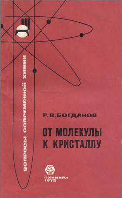 Богданов Р.В. От молекулы к кристаллу