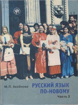 Аксёнова М.П. Русский язык по-новому. Часть 3