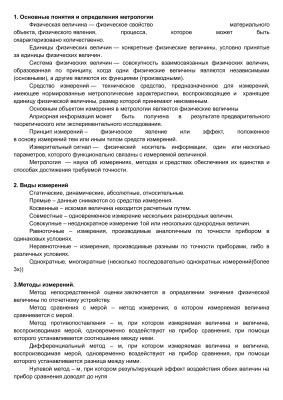 Шпоры - Метрология, стандартизация и сертификация (МСС)