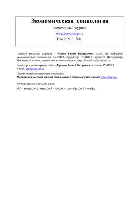 Экономическая социология 2001 №03
