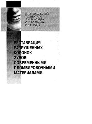 Грохольский А.П., Центило Т.Д., Заноздра Л.Н., Толочина О.Ф., Гирина Е.В. Реставрация разрушенных коронок зубов современными пломбировочными материалами