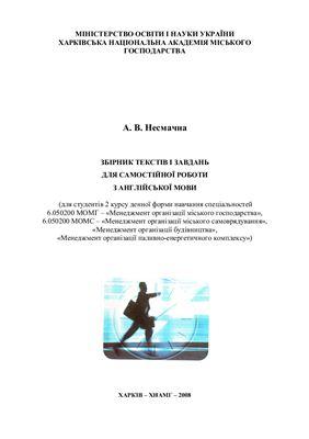 Несмачна А.В. Збірник текстів і завдань для самостійної роботи з англійської мови