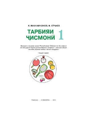 Махкамчонов К. ва диг. Тарбияи чисмони, Тошканд-2010 (на таджикском языке)