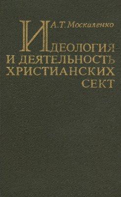 Москаленко А.Т. Идеология и деятельность христианских сект