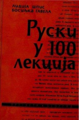 Шпис Лидија, Гавела Босиљка. Руски у 100 лекција