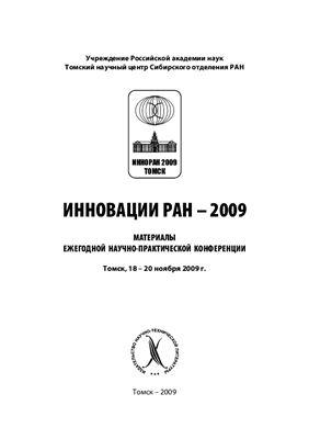 Инновации РАН - 2009