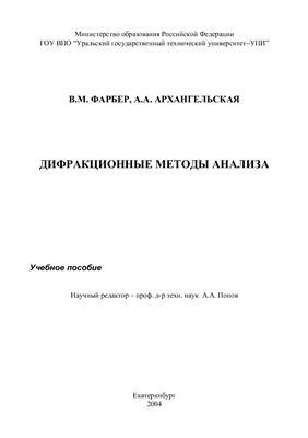 Фарбер В.М., Архангельская А.А. Дифракционные методы анализа