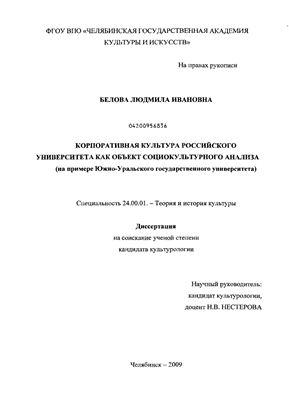 Белова Л.И. Корпоративная культура российского университета как объект социокультурного анализа