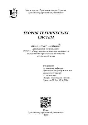 Дубинский В.В., Игнатьев А.С. (сост.) Теория технических систем