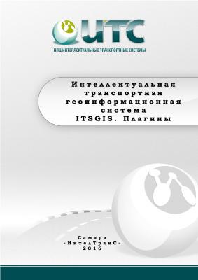 Михеева Т.И., Михеев С.В. и др. Интеллектуальная транспортная геоинформационная система ITSGIS. Том 2. Плагины