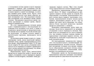 Тагаев Н.Н. Следы крови в следственной и экспертной практике