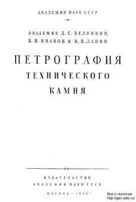 Белянкин Д.С., Иванов Б.В., Лапин В.В. Петрография технического камня