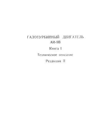Анашкин А.М. (отв. ред.) Газотурбинный двигатель АИ-9В. Книга I. Техническое описание