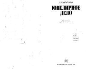 Марченков В.И. Ювелирное дело. Практическое пособие